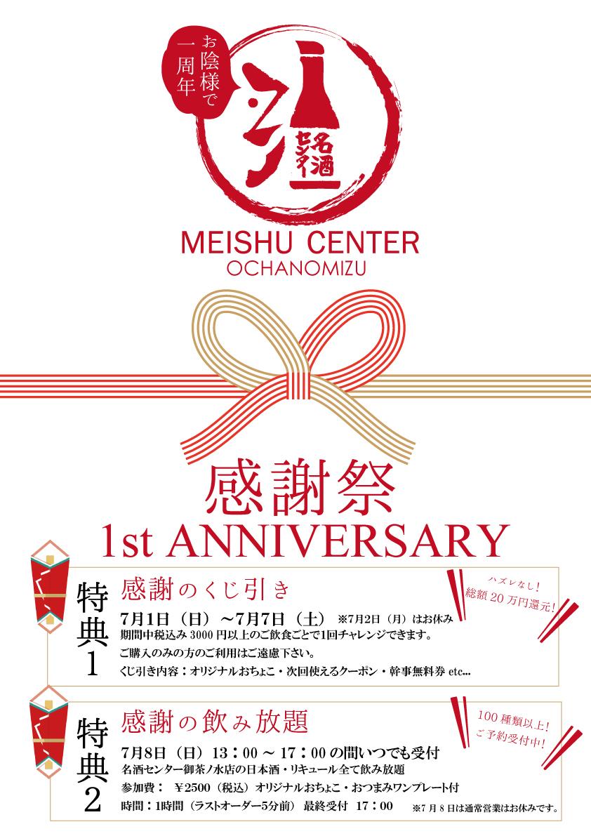 1周年_1周年記念感謝祭ポスター – 名酒センター