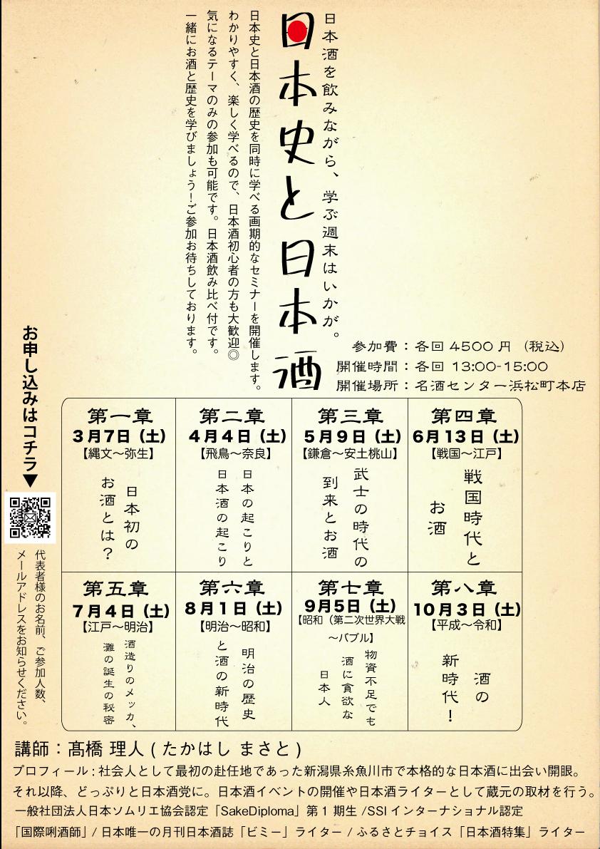 日本史と日本酒セミナー開催決定!