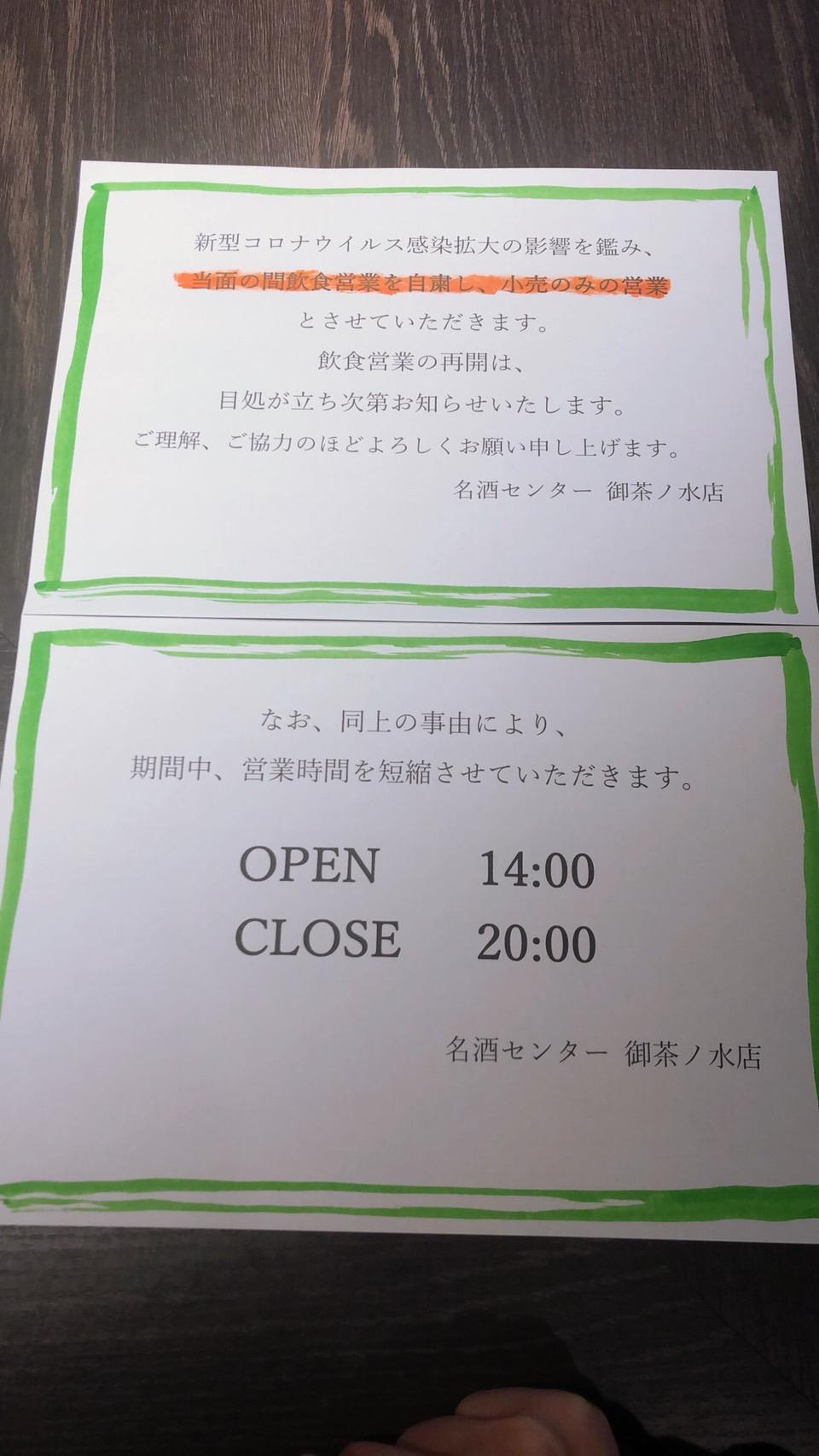 御茶ノ水店飲食営業について