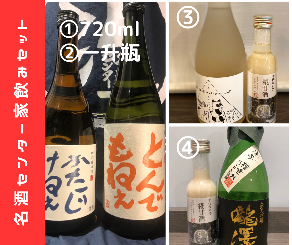 【家飲みセット第三弾!】