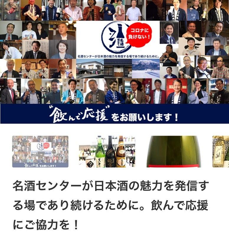 """皆様の""""日本酒を飲んで応援""""が、大きな力になります。"""