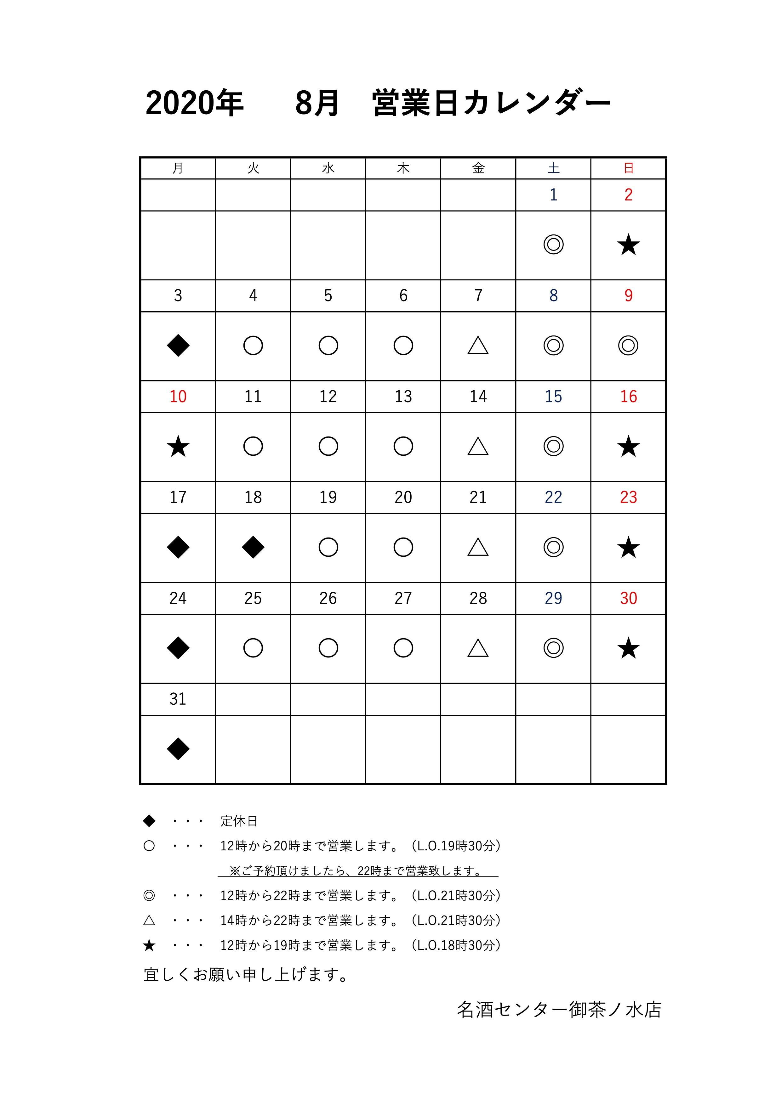 8月の営業日・料理長メニューのお知らせ