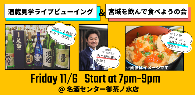 内ケ崎酒造店見学ライブビューイング&宮城を飲んで食べようの会@名酒センター御茶ノ水店