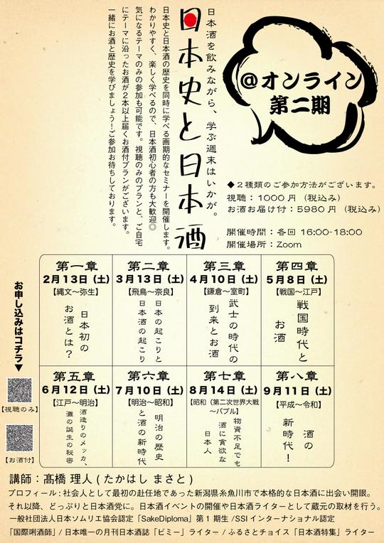 日本史と日本酒オンラインセミナー