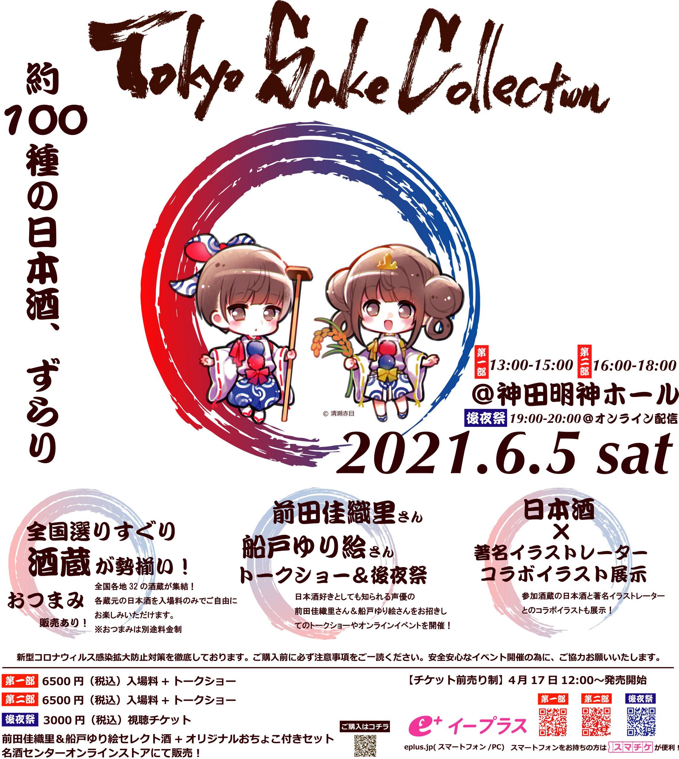 「Tokyo SAKE Collection2021」  開催決定!!!